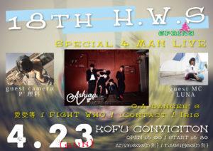 愛受等 pre. 【18th H.W.S 〜春〜】