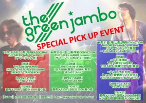 THE GREEN JAMBO presents  『サマージャンボ2017三発目~THE GREEN JAMBO U-20~』