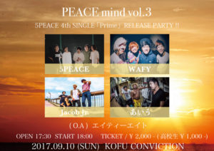 5PEACE 【PEACE mind vol.3】5PEACE 4th SINGLE 「Prime」RELEASE PARTY!!