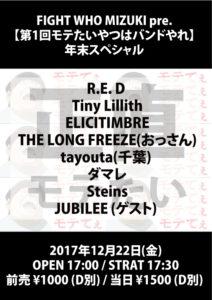 MIZUKI (FIGHT WHO)主催 :【第1回モテたいやつはバンドやれ】 年末スペシャル