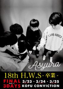 愛受等 pre. 18th H.W.S 〜卒業〜 FINAL 3DAYS -1日目-