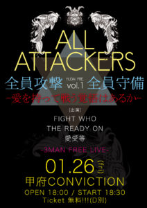 All Attackers-全員攻撃全員守備-vol.1