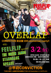 OVERLAP vol.130 CONVICTION 新店舗 10th anniversary party!!