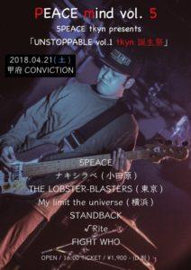 5PEACE tkyn pre. Unstoppable Vol.1 〜tkyn誕生祭〜