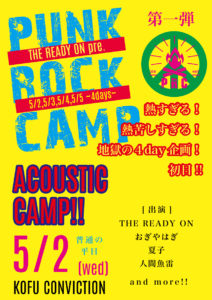 THE READY ON pre. 「PUNK ROCK CAMP」①