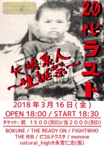 矢嶋泉人 ~生誕祭イベント~ 《20代ラスト 》