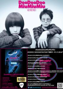 """夢幻泡影 -DooMiu DEMONSTRATION """"関東サーキット2018"""" 山梨編-"""