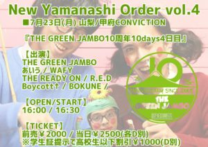 THE GREEN JAMBO 10周年10days 4日目