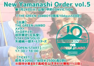 THE GREEN JAMBO 10周年10days 5日目