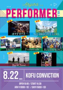 愛受等 pre.  【performer vol.5】