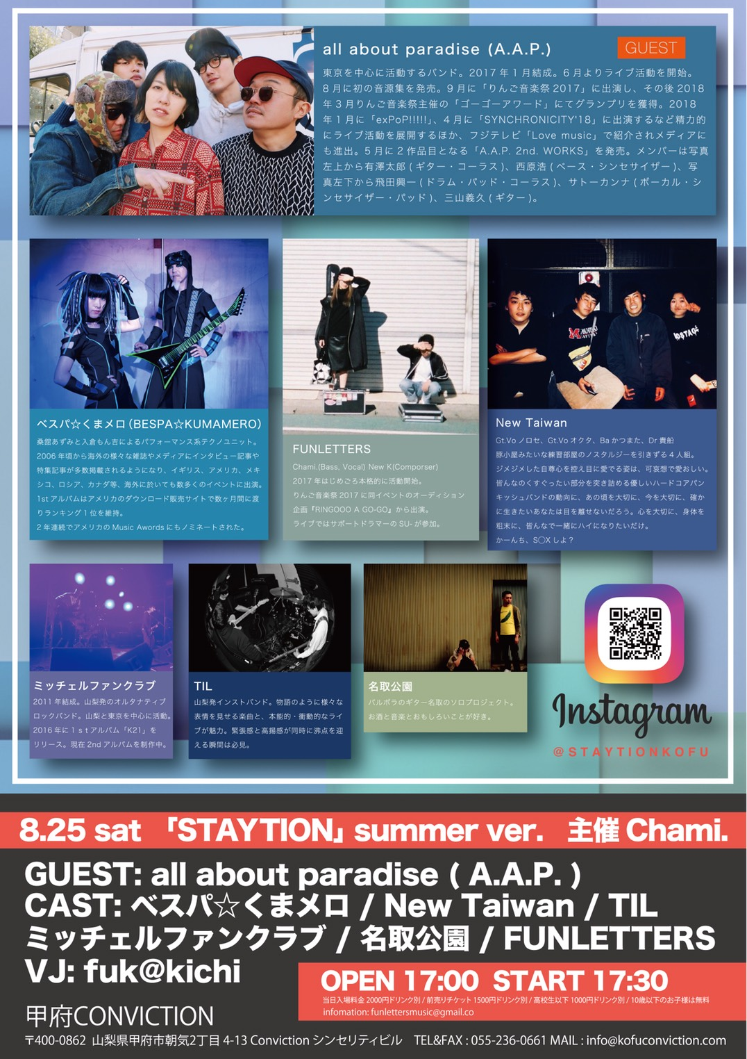 FUNLETTERS pre.  「STAYTION」summer!!