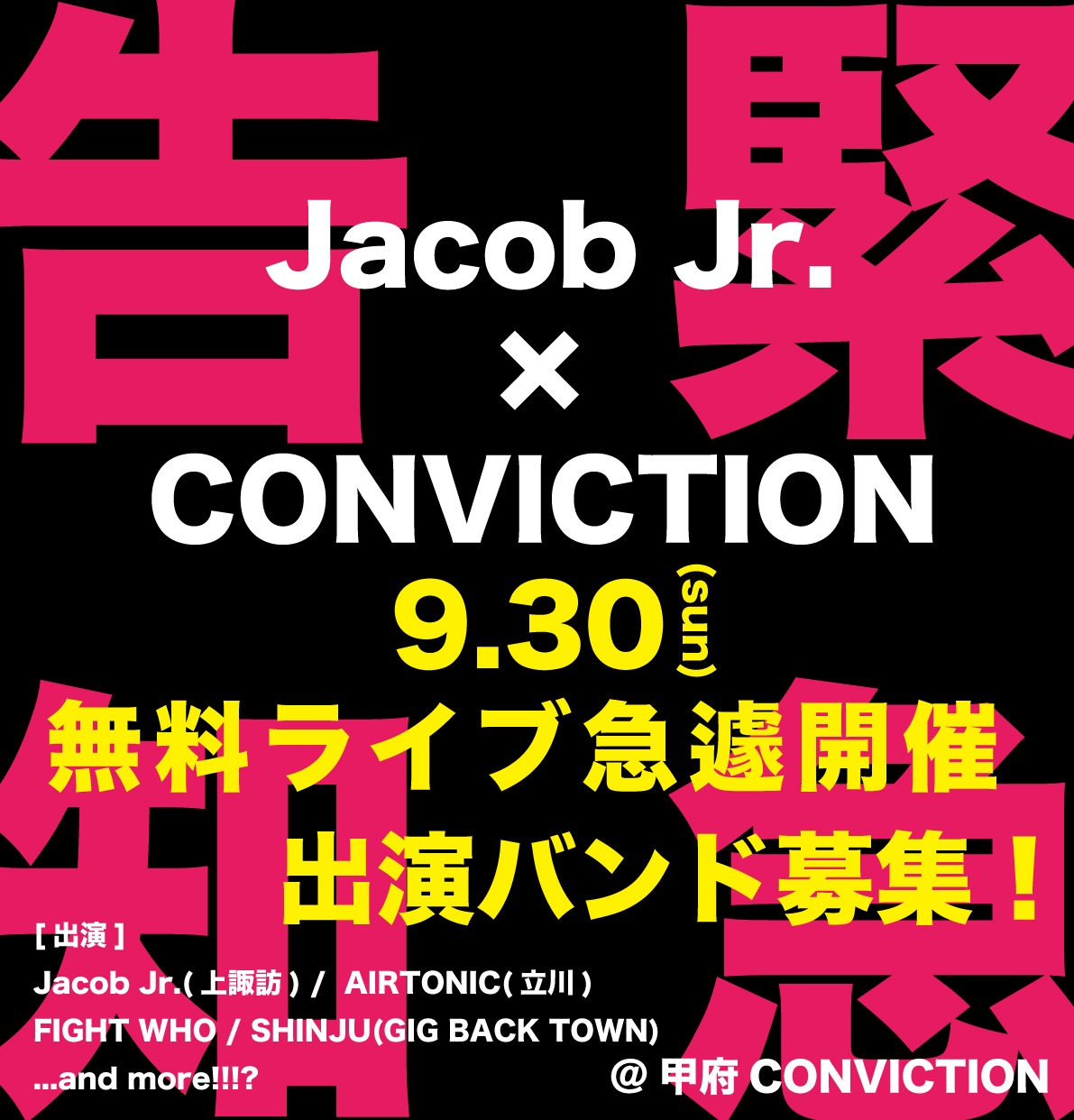 Jacob Jr. × CONVICTION 「Boo Boo VIBE」