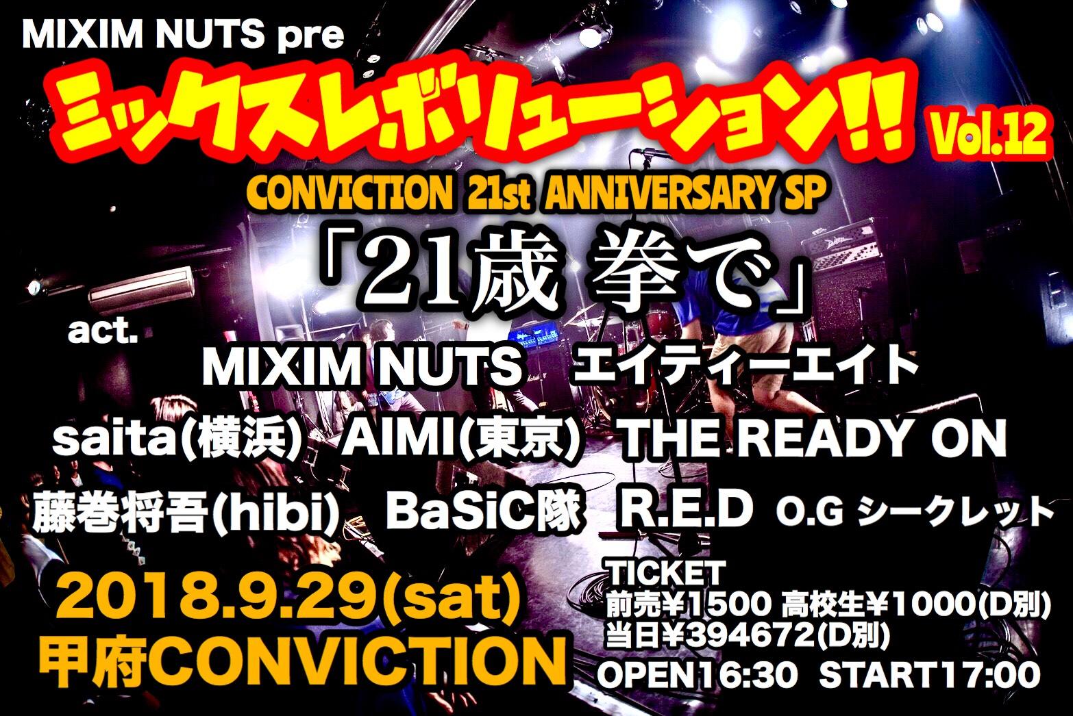 MIXIM NUTS pre. ミックスレボリューション‼Vol.12