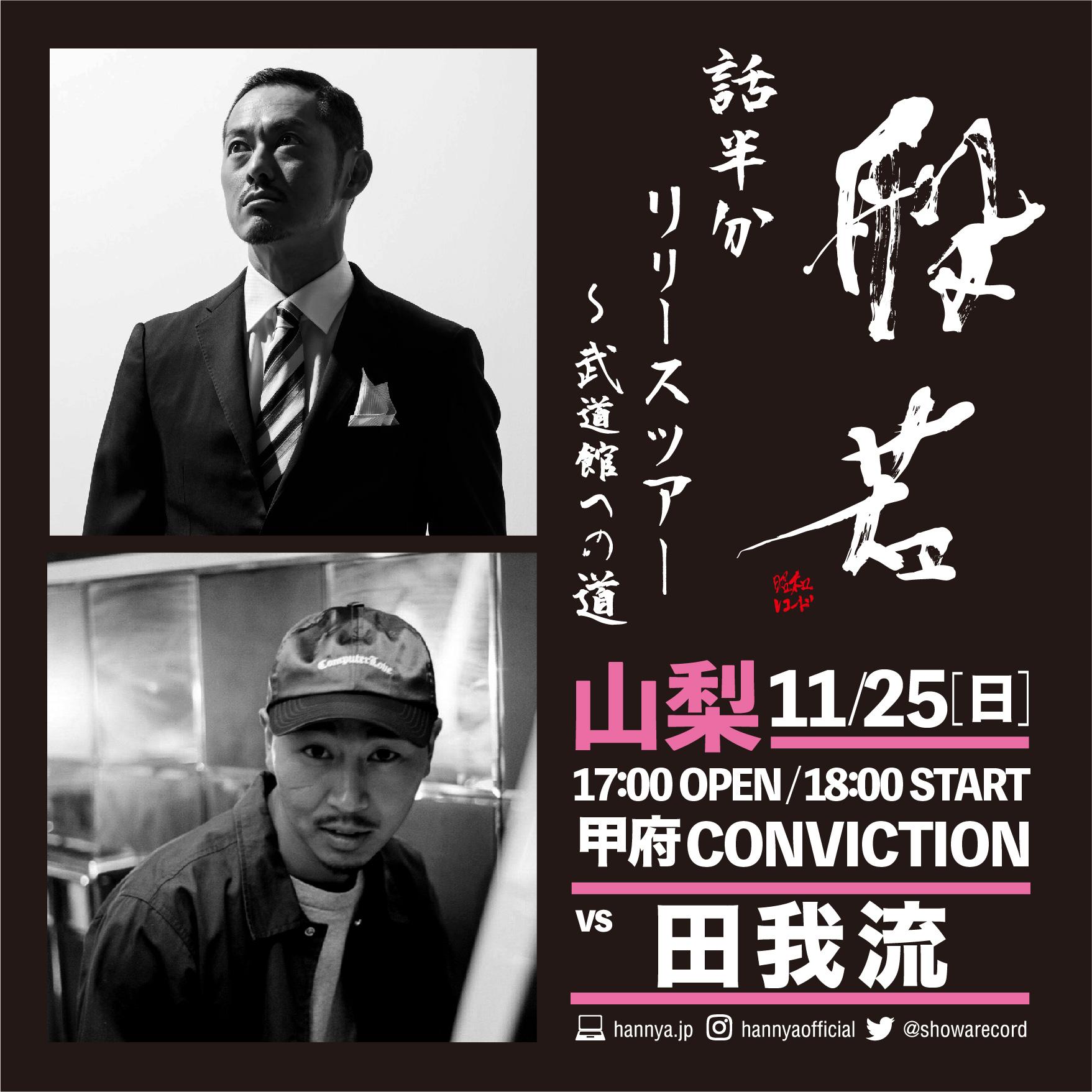 般若「話半分」リリースツアー 〜武道館への道〜