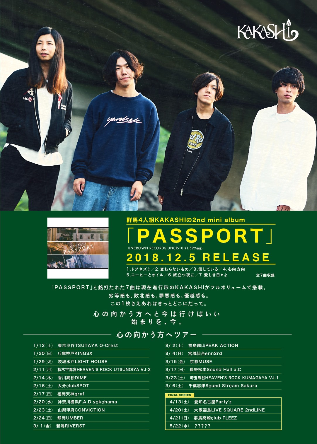 KAKASHI 2nd mini album「PASSPORT」release tour 【心の向かう方へツアー】