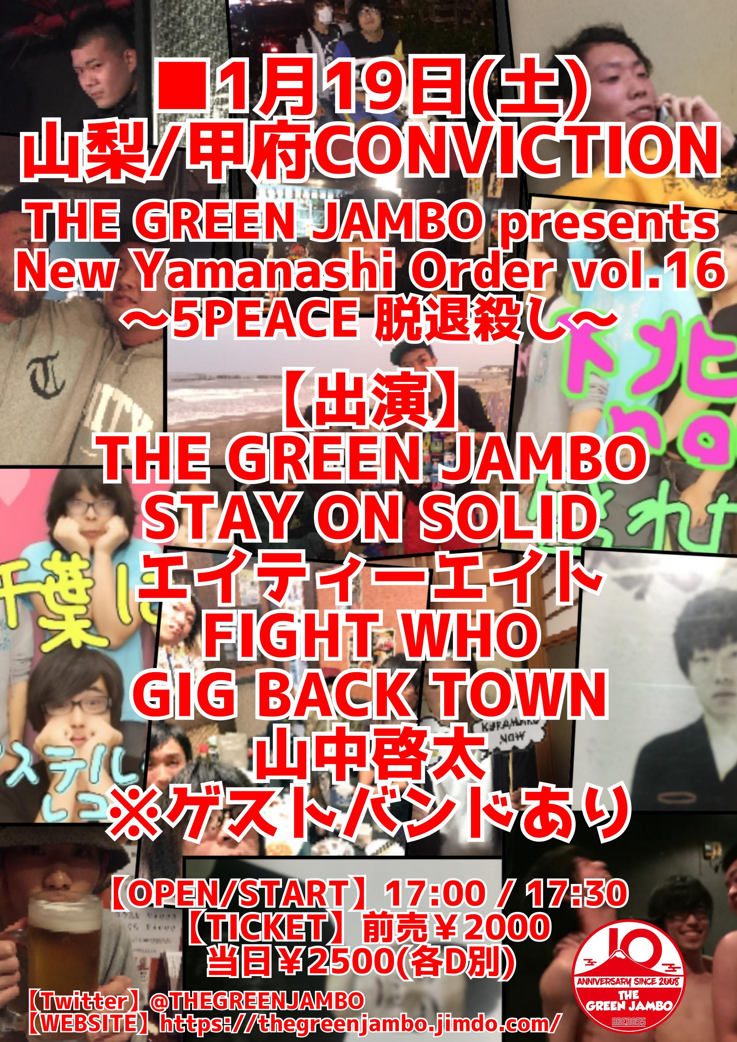 THE GREEN JAMBO pre. 『New Yamanashi Order Vol.16〜脱退殺し〜』