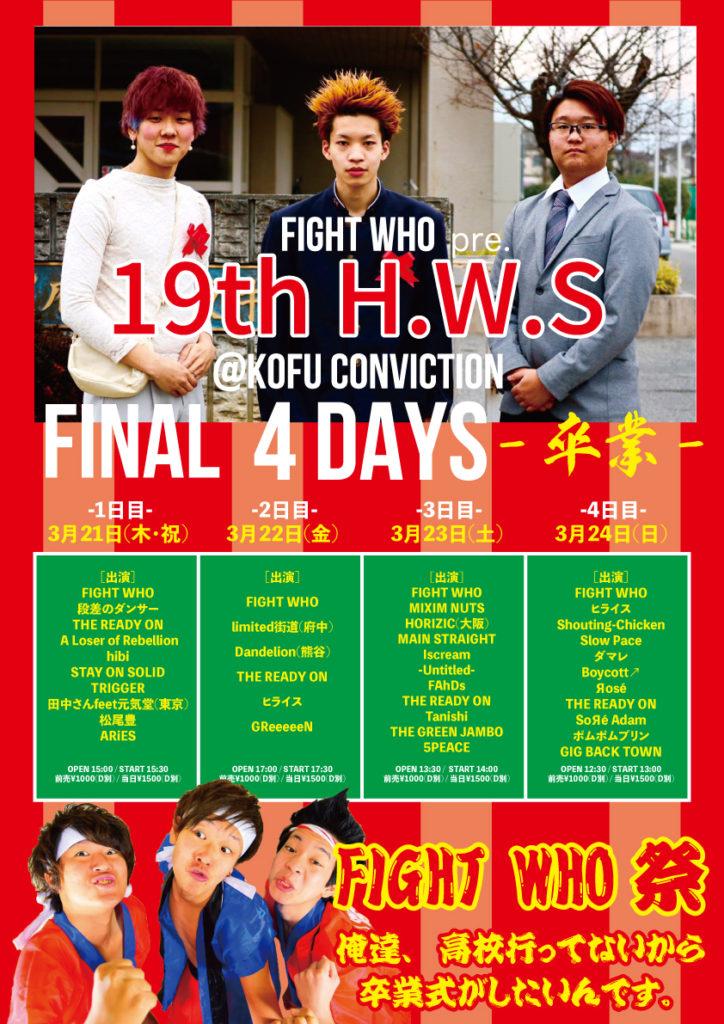 19th H.W.S Final 4days③