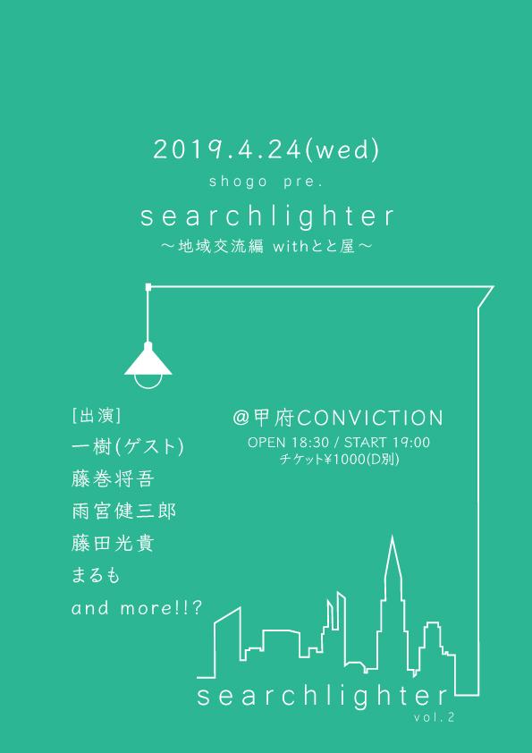 shogo pre. [searchlighter〜地域交流編 withとと屋〜]