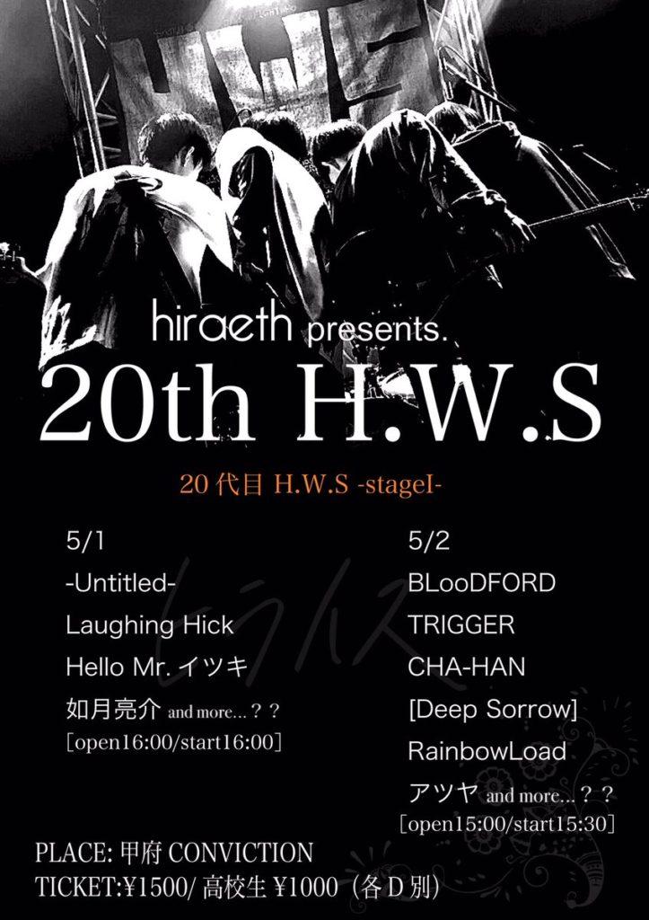 ヒライス pre.  20th H.W.S -stage 1 -