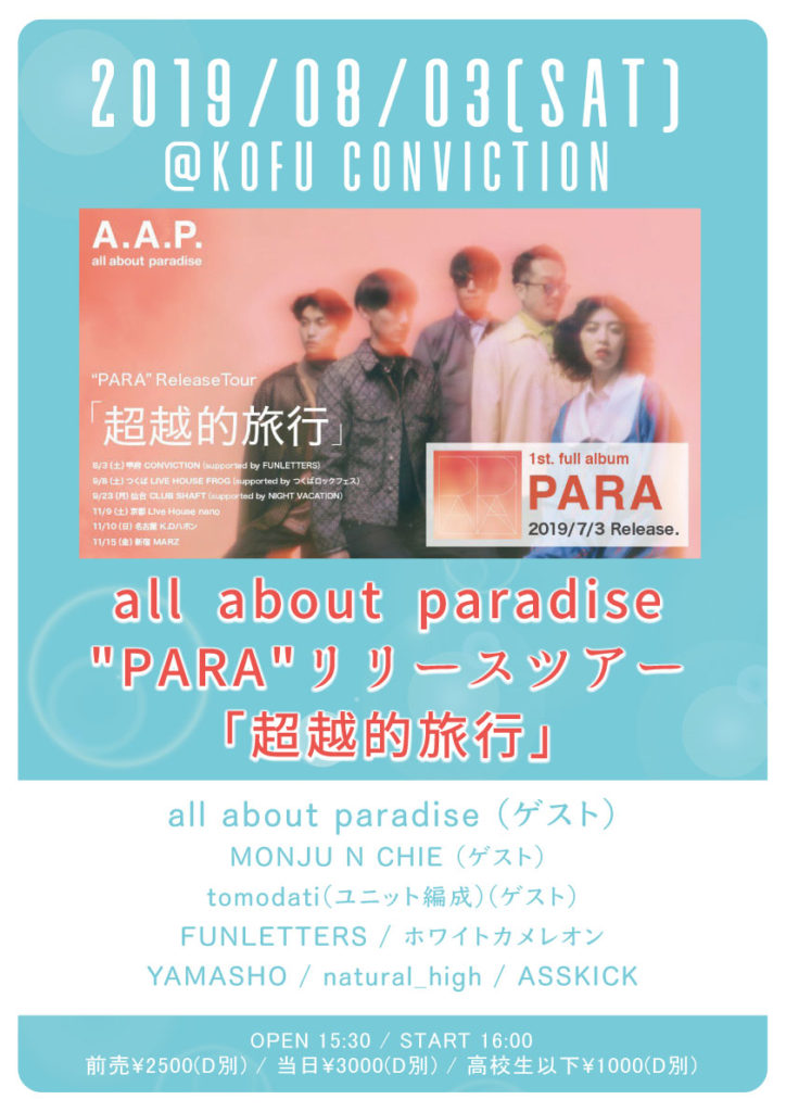 "all about paradise ""PARA""リリースツアー 「超越的旅行」"