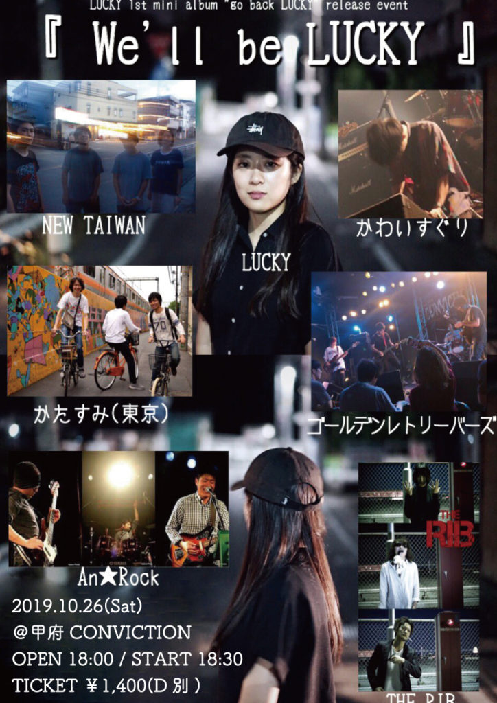 "LUCKY 1st mini album ""go back LUCKY"" release event   「We ' ll be LUCKY」"