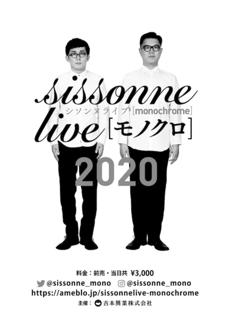 シソンヌライブ[モノクロ]2020in山梨