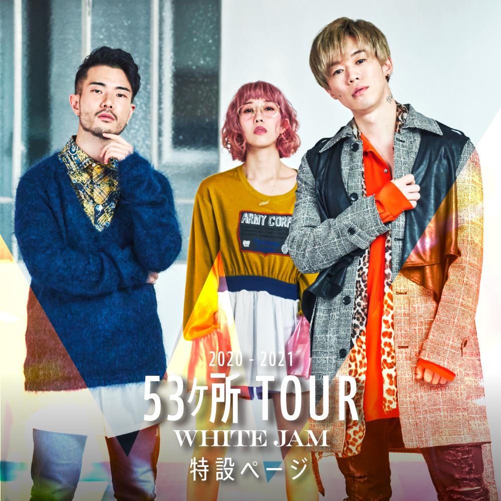 WHITEJAM53ヶ所ツアー 〜山梨公演〜