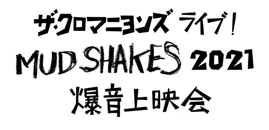 ザ·クロマニヨンズ ライブ! MUD SHAKES 2021 爆音上映会